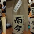 コラージュ用酒_R